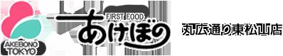 あけぼの丸広通り東松山店